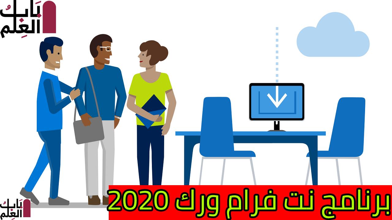 تحميل برنامج نت فرام ورك 2020 NET Framework 4.8 نسخه اوف لاين