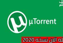 Photo of تحميل برنامج uTorrent 2020 للكمبيوتر