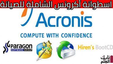 Photo of تحميل اسطوانة أكرونس الشاملة للصيانة | Acronis 2k10 UltraPack 7.26
