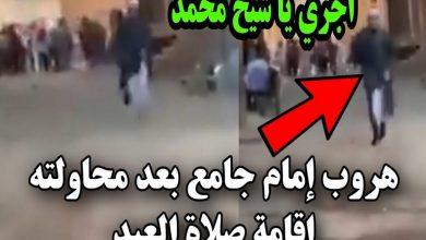 """Photo of القبض على شيخ نبروه المزيف بطل فيديو: """"اجري يا شيخ محمد"""".. والتحقيقات تكشف التفاصيل"""