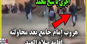 """القبض على شيخ نبروه المزيف بطل فيديو: """"اجري يا شيخ محمد"""".. والتحقيقات تكشف التفاصيل 2020"""