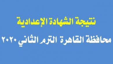Photo of اعتماد نتيجة الشهادة الاعدادية لمحافظة القاهرة الترم الثانى 2020 بنسبة 98.6%