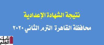اعتماد نتيجة الشهادة الاعدادية لمحافظة القاهرة الترم الثانى 2020 بنسبة 98.6%