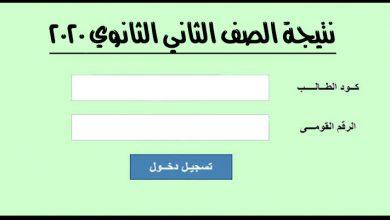 Photo of نتيجة الصف الثاني الثانوي الترم الثاني 2020 برابط مباشر ومن خلال كود تعريف الطالب