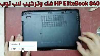 Photo of شرح فك وتركيب لاب توب HP EliteBook 840 بدون مفك او اى عده