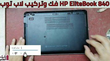 شرح فك وتركيب لاب توب HP EliteBook 840 بدون مفك او اى عده