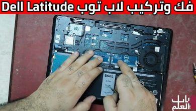 Photo of شرح فك وتركيب لاب توب Dell Latitude E5450