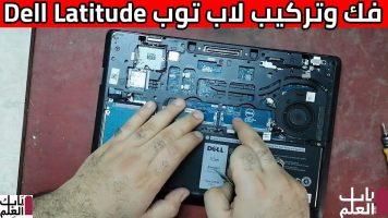 شرح فك وتركيب لاب توب Dell Latitude E5450