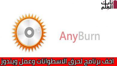 Photo of شرح  AnyBurn  اخف برنامج لحرق الاسطوانات وعمل ويندوز على الفلاشه