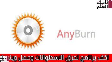 شرح AnyBurn اخف برنامج لحرق الاسطوانات وعمل ويندوز على الفلاشه 2020