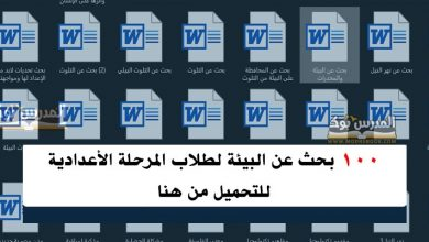 Photo of 100 بحث عن البيئة للمرحلة الاعدادية 2020 الصفوف الأول – الثاني – الثالث الاعدادي