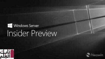 إصدار Windows Server Insider Preview 19624 متاح الآن
