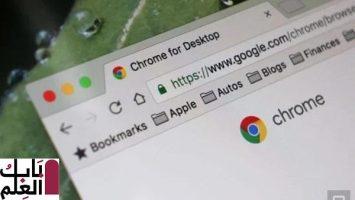 جوجل تعيد تصميم متصفح Chrome.. أمان وخصوصية أكثر.. صور 2020