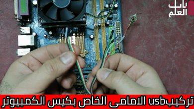 Photo of شرح تركيب كابل  usb الامامى  الخاص بكيس الكمبيوتر