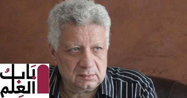 "Photo of مرتضى منصور: سنزيل شعار ""الكاف"" من على لافتة النادي"