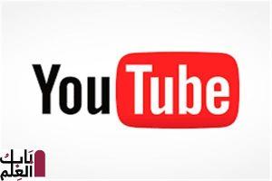 يضيف يوتيوب ميزة جديدة اليوم 2020