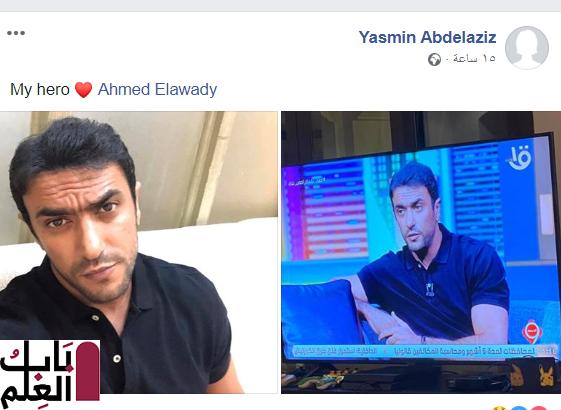 قلب أحمر من ياسمين عبد العزيز