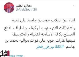 أنباء عن محاولة انقلاب فى قطر