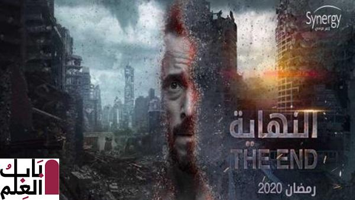 مسلسل النهاية الحلقة 27..هروب عزيز من السجن قبل نهاية العالم ليتخلص من الخطر الذي يهدد القدس