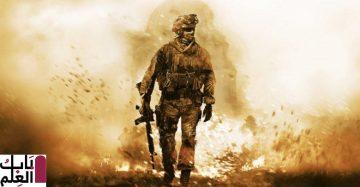 Call of Duty Modern Warfare 2 Campaign Remastered متوفرة الآن على PC و Xbox One