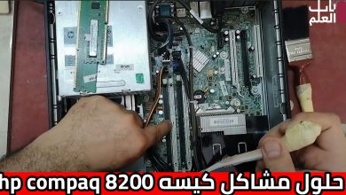 Photo of شرح حلول اعطال ومشاكل كيسه hp compaq 8200 Elite small from factor pc