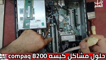 شرح حلول اعطال ومشاكل كيسه hp compaq 8200 Elite small from factor pc