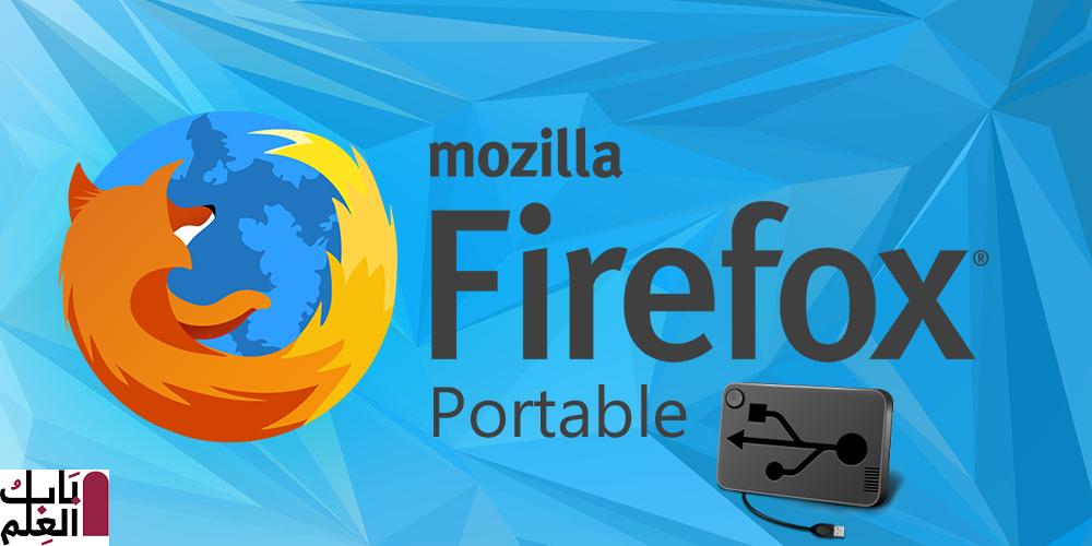 تحميل نسخه فايرفوكسMozilla Firefox Portable 53.0.3 Free  بدون تثبيت