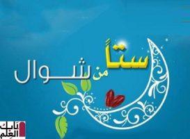 لا تنسى صيام 6 ايام من شوال بعد رمضان ثواب صيام الدهر كما ف صحيح مسلم