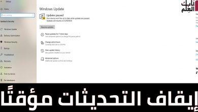Photo of كيف تقوم بإيقاف التحديثات مؤقتًا فى ويندوز 10 اخر اصدار بالفيديو