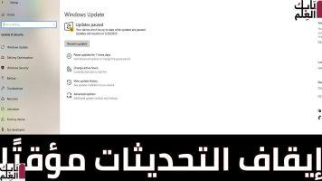 كيف تقوم بإيقاف التحديثات مؤقتًا فى ويندوز 10 اخر اصدار بالفيديو