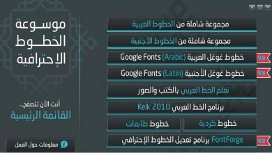 Photo of تحميل اكبر موسوعه خطوط 2020 عربى وانجليزى