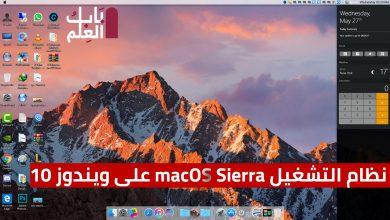 Photo of كيفية تثبيت ثيم macOS Sierra على نظام التشغيل windows 10 مثل mac