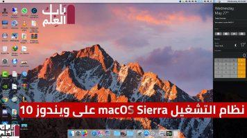 كيفية تثبيت ثيم macOS Sierra على نظام التشغيل windows 10 مثل mac