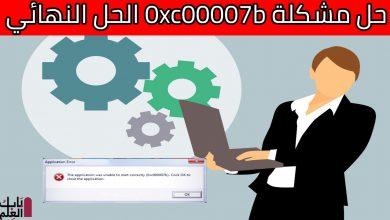 Photo of حل مشكلة الخطأ 0xc00007b عند تشغيل البرامج او الالعاب الحل النهائي