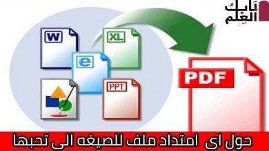 Photo of كيف تقوم بتحويل اى امتداد ملف الى الامتداد الى انتا عاوزه All File to All File Converter