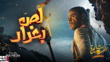 بمناسبة العيد يمكنك مشاهده فيلم  لص بغداد حالياً 2020