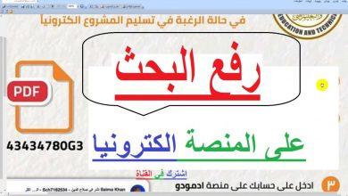 """Photo of التعليم: تسليم البحث على منصة """" Edmodo """" حتى 16مايو الجارى"""