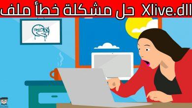 Photo of Xlive.dll Error Fix حل مشكلة خطأ ملف Xlive.dll في الألعاب
