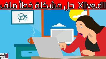 xlive.dll error fix حل مشكلة خطأ ملف Xlive.dll في الألعاب 2020