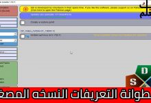 Photo of اسطوانة التعريفات النسخه المصغره Snappy Driver Installer 1.19.4
