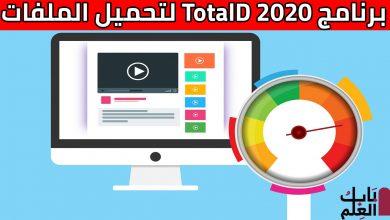 Photo of شرح برنامج TotalD 2020 Free Download للتحميل من الانترنت