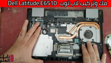 Photo of شرح فك وتركيب لاب توب  Dell Latitude E6510 بكل سهوله