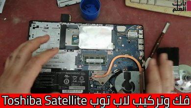 Photo of شرح فك وتركيب لاب توب Toshiba Satellite L40t A202 Touch