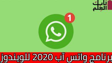 Photo of برنامج واتس آب للويندوز  WhatsApp for Windows 2.2017.6
