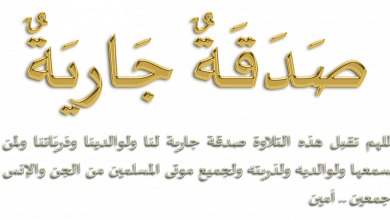 Photo of صدقة لاموات المسليمين فى ليلة القدر وفى كل وقت