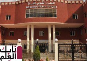 القومي للمرأة يشيد بقرار النائب العام في قضية منة عبدالعزيز فتاة «تيك توك» 2020