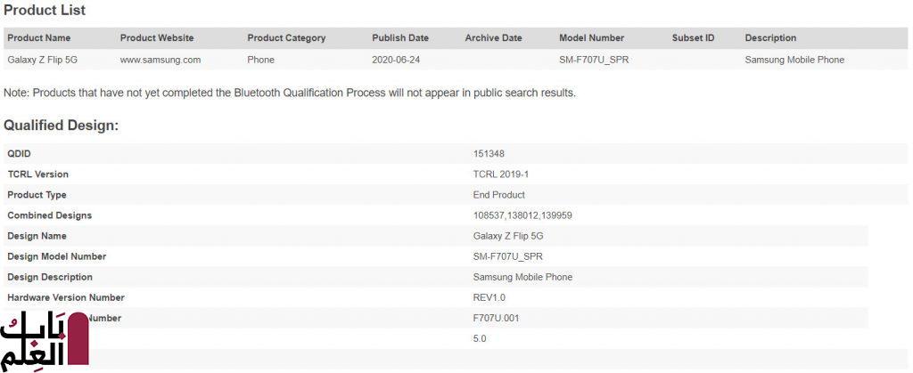تم اعتماد Samsung Z Flip 5G