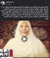 حقيقة وفاة الدكتورة عبلة الكحلاوي