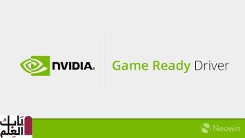 يتضمن إصدار برنامج تشغيل Nvidia GeForce 451.48 دعم DirectX 12 Ultimate