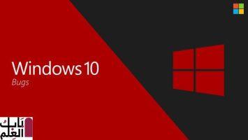 تعترف Microsoft بخلل Windows 10 مما تسبب في عمليات إعادة تشغيل قسرية ، وإصلاح في الأعمال